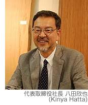 代表取締役社長 八田欣也